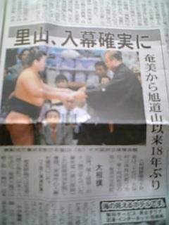 奄美大島相撲