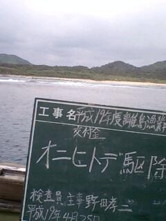 奄美漁協青年部・オニヒトデ駆除