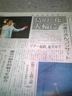 奄美大島コンサート