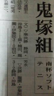 奄美大島我が家の朝刊の一面